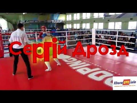 Саергій Дрозд   Чемпіонат України з кікбоксингу WAKO 3